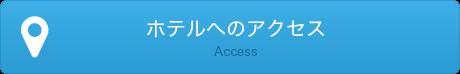 リンク:ホテルへのアクセス