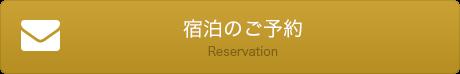 リンク:宿泊ご予約・お問い合わせ